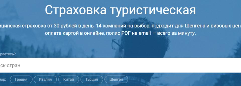 PROSTO.INSURE промокод: Туристическая страховка от 50 рублей!