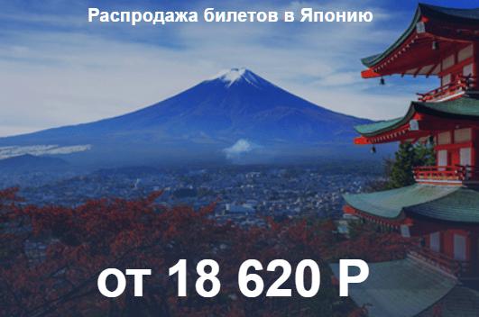 АВРОРА купон: Распродажа билетов в Японию!