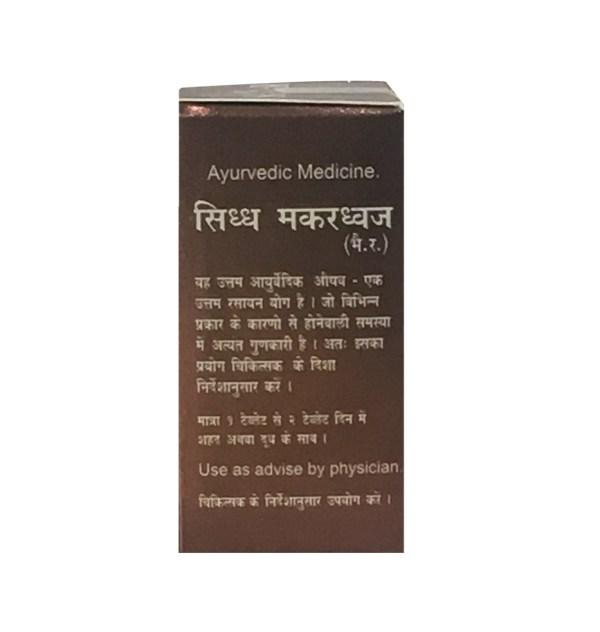 Siddha Makardhwaj