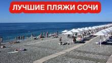Сочи, лучшие пляжи, центральные, частные, платные, дикиеп
