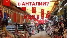 Лучший шоппинг Анталии