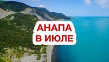Пляжный отдых в Анапе в июле, Большой Утриш, Кавказские горы, Черное море