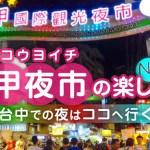 台湾・台中での夜はココへ行くべし!「逢甲夜市(ホウコウヨイチ)」の楽しみ方の画像