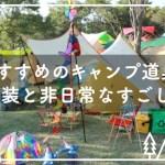 【初心者・女性必見】おすすめのキャンプ道具と服装と非日常なすごし方!の画像