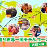 【2018年版】お祭り巡り世界一周モデルコース30選(西回り編)の画像