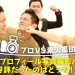 【プロVS素人軍団】sns用プロフィール写真撮影バトル!好評だったのはどっち!?の画像
