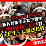 【壊れた黒スパ編】旅人が集まるセブ留学「クロスロード」がアットホーム過ぎた件!の画像