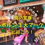 【メルボルンっ子の台所】食の宝庫 メルボルン3大マーケットに行こう!の画像