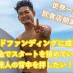 世界一周の次は宮崎で体作りができるカフェ経営!クラウドファンディングに挑戦します!の画像