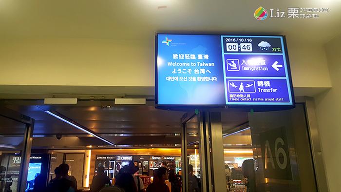回台灣桃園國際機場