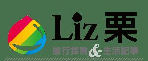 Liz栗子 -在地旅行,美食之旅