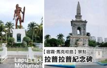 【宿霧景點推薦】馬克坦島-拉普拉普紀念碑-Mactan Shrine