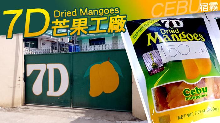 7D芒果乾工廠-7D dried Mangoes   CEBU 菲律賓