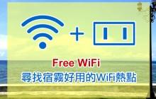 free wifi-cebu