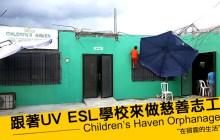 跟著UV ESL學校來做慈善志工【宿霧-麥克坦島-孤兒院】