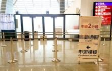 如何辦理自動通關-【桃園機場第一航廈】申請方法及辦理位置