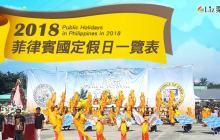 2018菲律賓國定假日一覽表,學校連假期間,宿霧停課時間