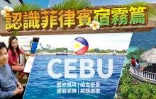 認識菲律賓-介紹【菲律賓度假學英文】的特點 – 宿霧篇(Cebu)