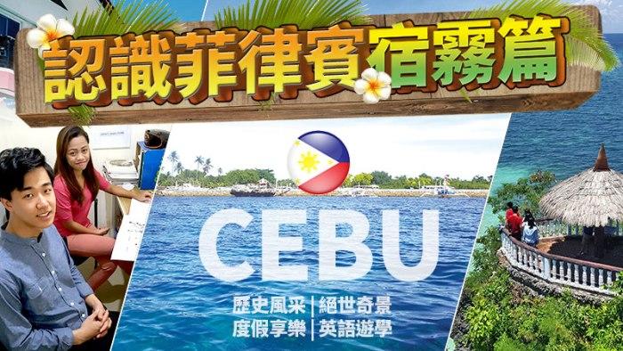 關於菲律賓電電源插座, 氣候, 穿著衣服, 時差, 菲律賓遊旅, 宿霧遊學...等相關資訊
