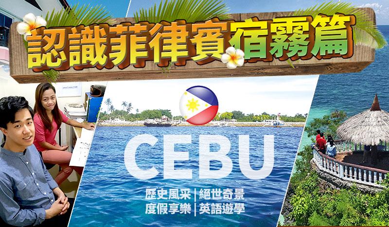 菲律賓遊學, 宿霧學英文, 海外遊學英語