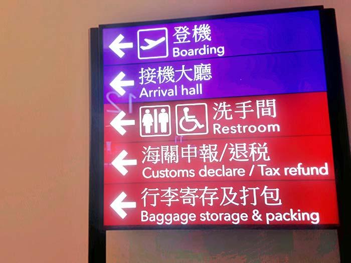 登機英文,接機大廳,洗手間,海關申報,退稅,行李寄送,英文