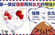 如何在宿霧寄明信片?宿霧寄明信片回台灣多久會到?需要多少郵資?