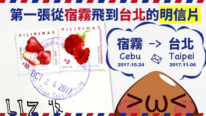 如何從宿霧寄明信片到台灣,菲律賓宿霧寄明信片的辦法