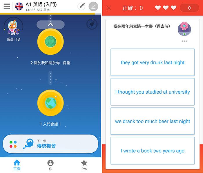 英文遊戲學習,手機遊戲,APP,互動英文學習遊戲,增加英文單字遊戲