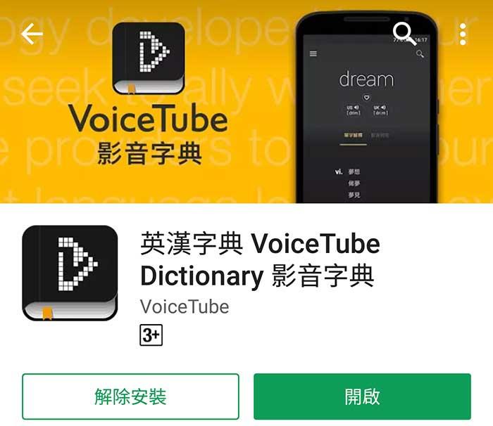 查單字APP,查單字工具,離線模式可以使用,學英文app android,英文翻譯工具推薦