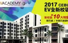 【2017新EV校區:10大特色報你知】EV語言學校心得-課程,環境,飲食