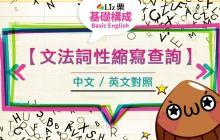 【英文詞性縮寫】整理筆記 (文法詞性縮寫查詢) 中文, 英文意思對照
