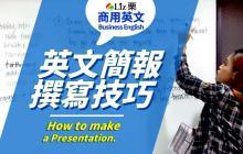 英文口頭報告範例, 英文報告範例, 英文簡報開場白教學, 如何寫Presentation