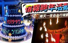【宿霧跨年活動】2018 太平洋宿霧度假村 – 跨年活動兩天一夜自由行