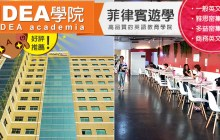 宿霧遊學【IDEA學院】 (IDEA ACADEMIA) 遊學心得| 語言學校,課程,環境