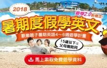 【2018暑期度假學英文】菲律賓宿霧暑期學生-親子團度假遊學|國中|國小