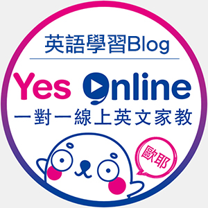 yes online,一對一線上英文家教, 線上學英文推薦, 線上英文教學,英語學習blog