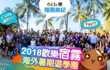 【2018暑期英語夏令營-4週】菲律賓遊學-Liz栗子的隨團旅記