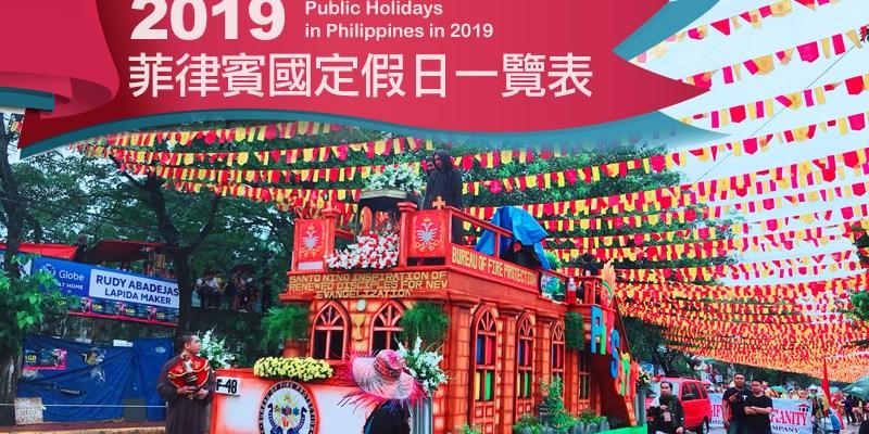 2019菲律賓假期,連續假期表, 國定假日表, 宿務, 宿霧, 菲律賓, 遊學