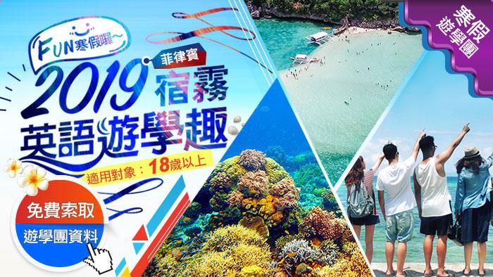 菲律賓遊學, 英語海外遊學, 寒假英語營, 寒假英文活動