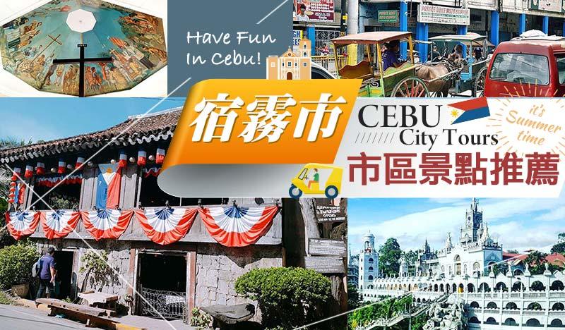 cebu city tour list1