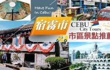 菲律賓宿霧【市區必去景點推薦】最佳旅遊行程景點規劃 | CEBU市區觀光攻略