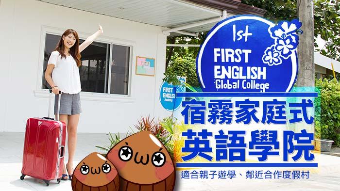 First English評價, 心得, Cebu, 遊學, 代辦, Academy