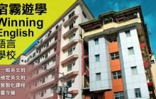 菲律賓英文遊學, Winning English School 評價, 菲律賓 Winning, 自律型