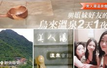 烏來【美人湯會館】溫泉住宿 – 放鬆身心靈小旅的二天一夜|泡湯推薦