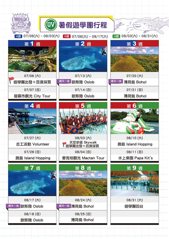 暑期英文夏令營, 暑假遊學團推薦, 暑期菲律賓遊學