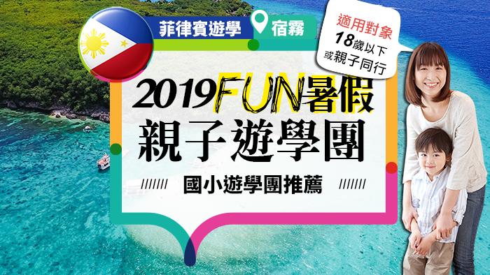 小學生暑假遊學團, 暑期菲律賓遊學, 海外夏令營推薦