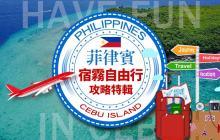 最新2020【宿霧自由行攻略】宿霧旅遊, 景點, 自由行注意事項-菲律賓旅遊