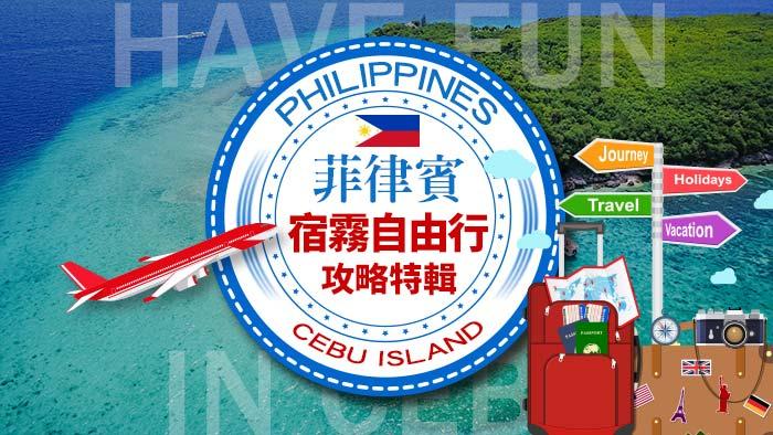 菲律賓, 宿霧自由行攻略, 旅遊懶人包