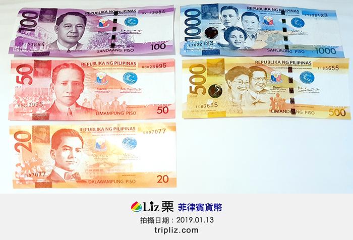 菲律賓貨幣, 紙鈔, 鈔票, 千元, 百元