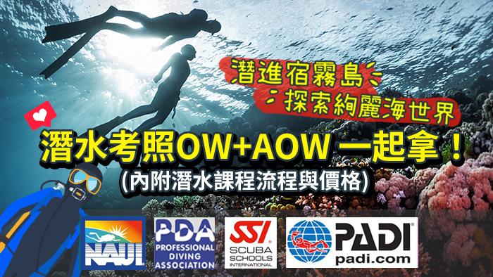 宿霧潛水考照課程,潛水初級OW, 跟進階AOW一起考